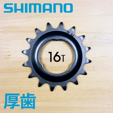 内装変速機用スプロケット厚歯 16T 皿型 ブラック シマノ【即納】