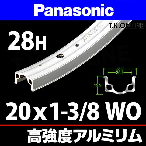20x1-3/8 WO(451)28H アルミリム Panasonic