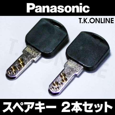 Panasonic スペアキー(2本セット)【代引不可】