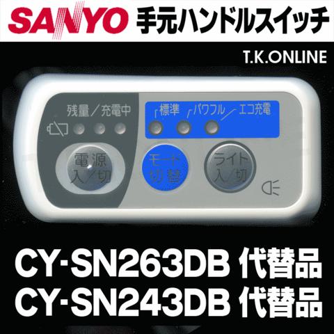 三洋 CY-SN263DB, CY-SN243DB【代替品】 ハンドル手元スイッチ