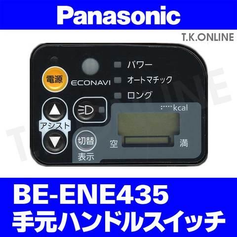 Panasonic BE-ENE435用 ハンドル手元スイッチ