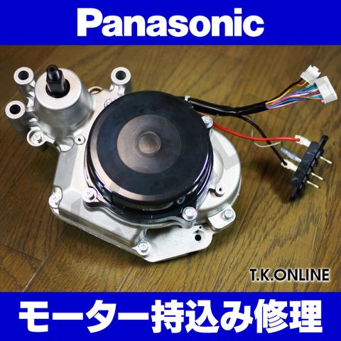 【モーターリビルド交換】Panasonic