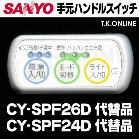 三洋 CY-SPF26D, CY-SPF24D【代替品】ハンドル手元スイッチ