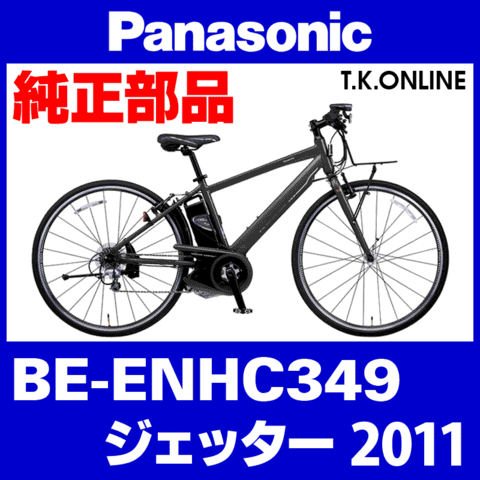 Panasonic BE-ENHC349用 チェーン