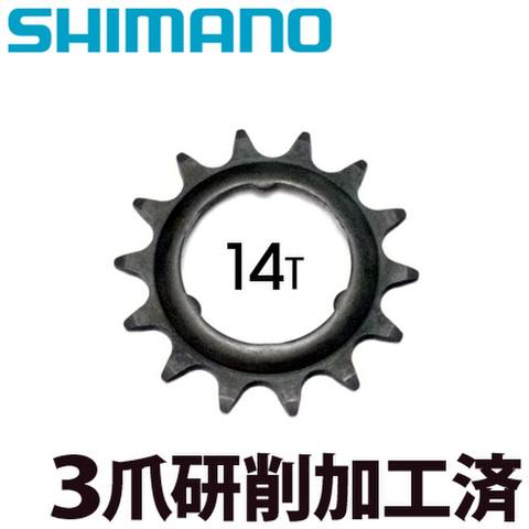 内装変速機用スプロケット厚歯 14T 皿型 3爪 ブラック シマノ+固定Cリングセット【即納】