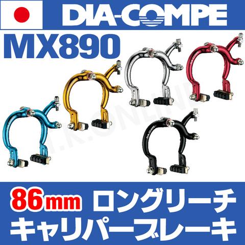 DIACOMPE MX890 ロングリーチキャリパーブレーキ (前用 5色)