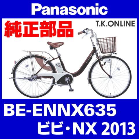 Panasonic BE-ENNX635用 後輪スプロケット 22T厚歯