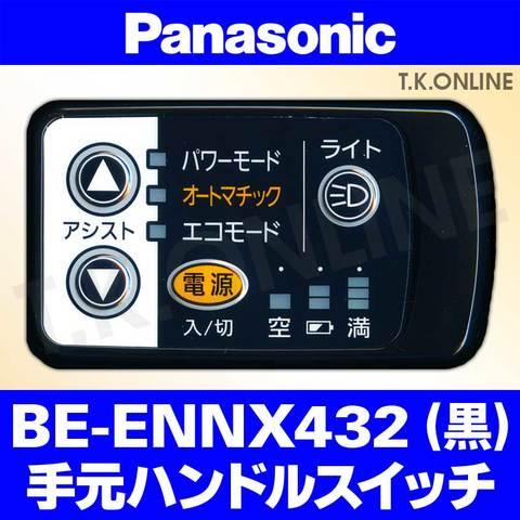 Panasonic BE-ENNX432用 ハンドル手元スイッチ(黒)