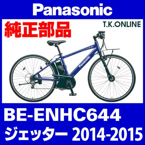 Panasonic BE-ENHC644用 チェーンリング 41T+チェーン脱落防止ガード