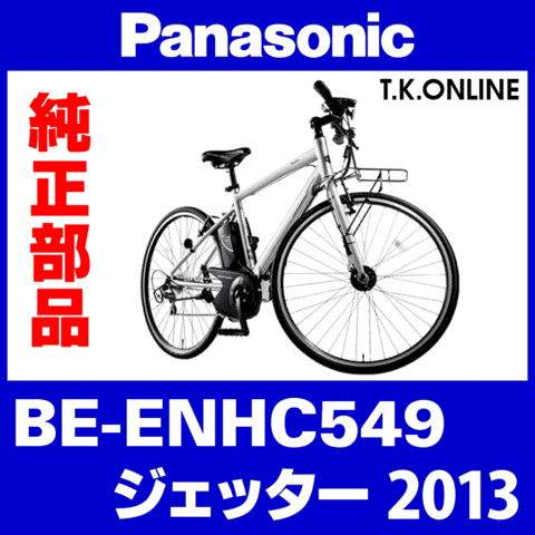 Panasonic BE-ENHC549用 チェーン アルテグラ 120L