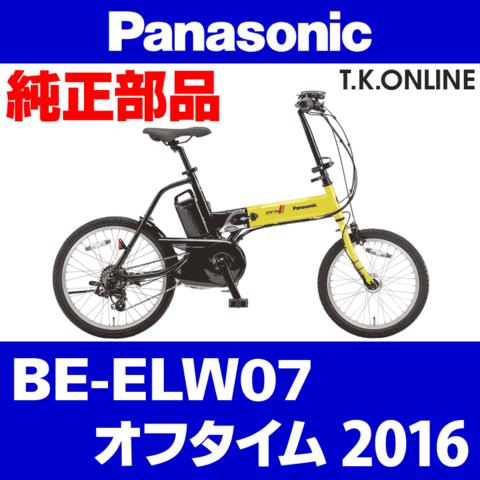 Panasonic BE-ELW07用 前ハブ 36H スピードセンサー内蔵