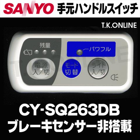 三洋 CY-SQ263DB ハンドル手元スイッチ