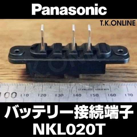 Panasonic バッテリー接続端子 NKL020T【即納】