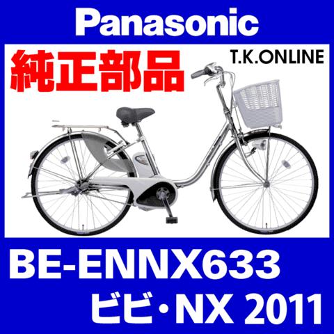 Panasonic BE-ENNX633用 アシストギア 9T+軸止クリップ