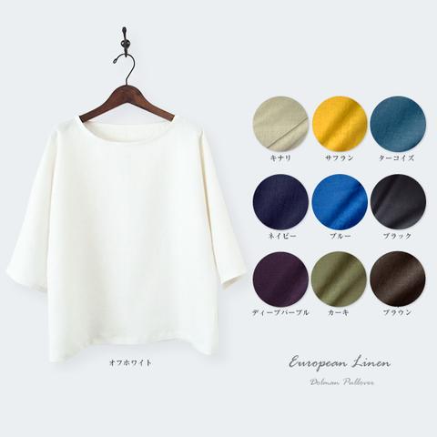 ヨーロッパリネン(選べる10色)プルオーバー