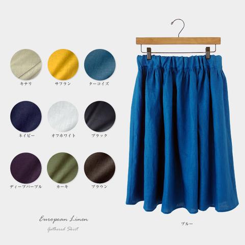 ヨーロッパリネン(選べる10色)スカート