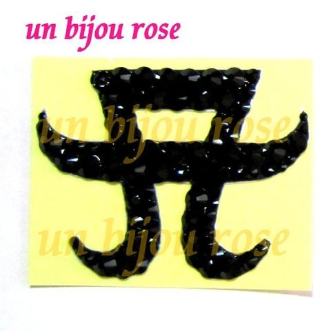 ロゴ デコシール ブラック