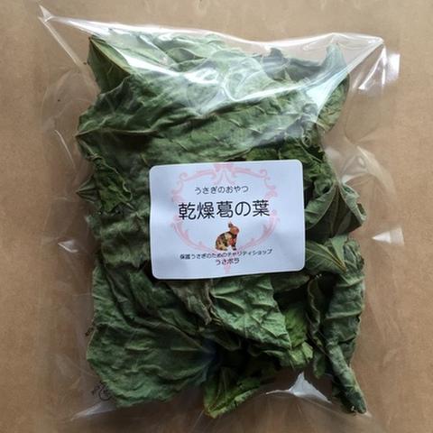 [第2期販売]うさぎのおやつ 乾燥葛の葉
