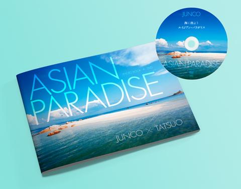 DVD付き写真集「エイジアン・パラダイス」