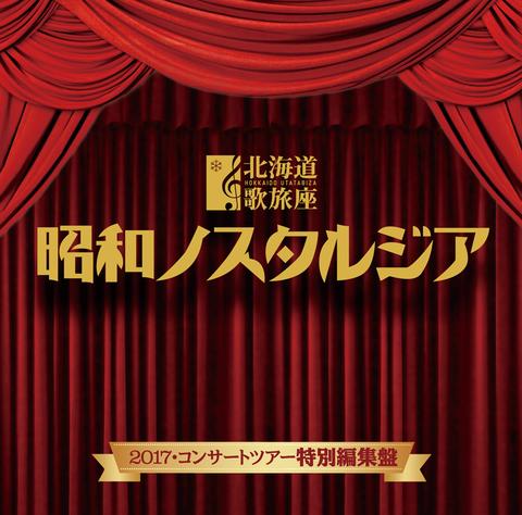 昭和ノスタルジア〜2017・コンサートツアー 特別編集盤