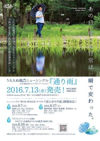 【名古屋】うたたね徹♫ニューシングル「通り雨」発売記念リサイタル『雨上がりの夏』in 名古屋