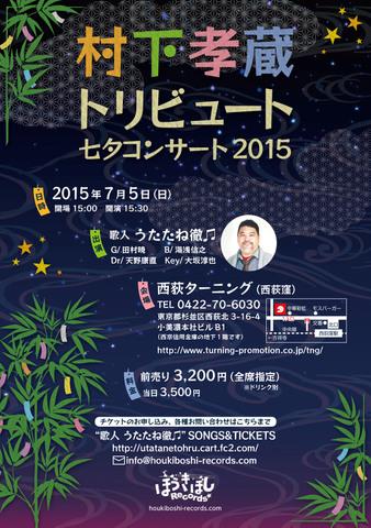 村下孝蔵トリビュート七夕コンサート2015