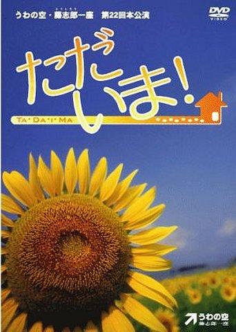 【DVD】第22回本公演「ただいま!」