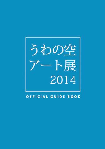 うわの空アート展 2014 図録