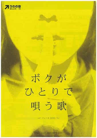 【DVD】第35回本公演「ボクがひとりで唄う歌~fine2012~」