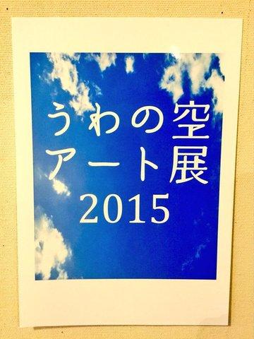 うわの空アート展 2015 図録