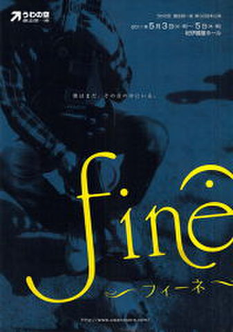 【DVD】第32回本公演「fine~フィーネ~」