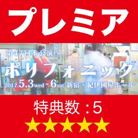 【プレミア特典合計5つ】第47回本公演『ポリフォニック』|全席指定