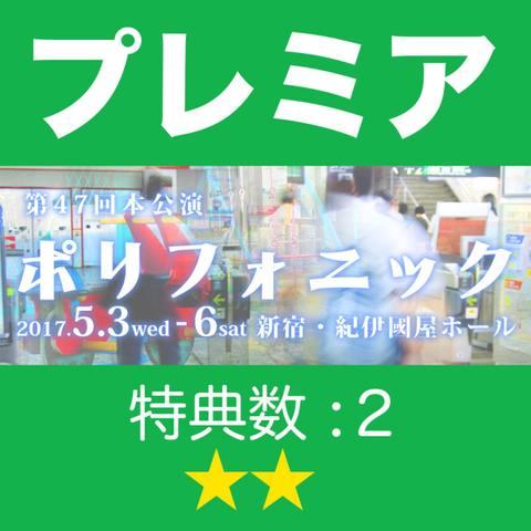 【プレミア特典合計2つ】第47回本公演『ポリフォニック』|全席指定
