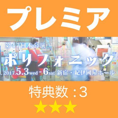 【プレミア特典合計3つ】第47回本公演『ポリフォニック』|全席指定