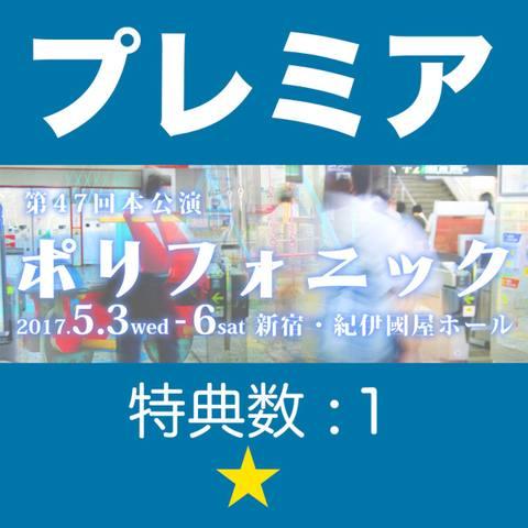 【プレミア特典合計1つ】第47回本公演『ポリフォニック』|全席指定