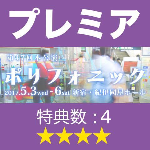 【プレミア特典合計4つ】第47回本公演『ポリフォニック』|全席指定