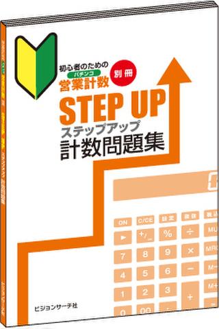初心者のためのパチンコ営業計数 ステップアップ計数問題集