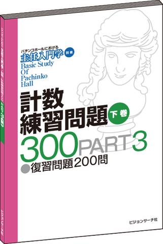 主任入門学 別冊 計数練習問題集300 PART3(下巻)