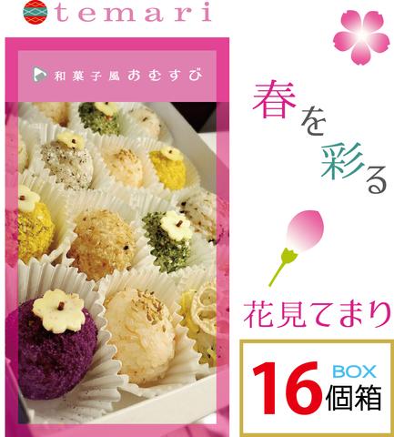 【お花見企画】16種てまりむすび