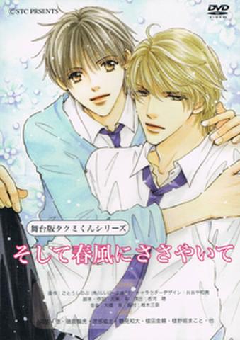 DVD 舞台版『タクミくんシリーズ~そして春風にささやいて~』