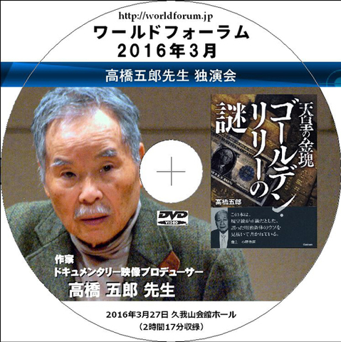 【DVD】高橋五郎先生特別記念独演会ワールドフォーラム2016年3月(2時間17分)