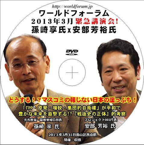 【DVD】孫崎享氏x安部芳裕氏(3時間12分収録)