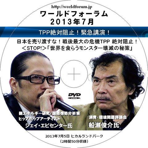 【DVD】2013年7月緊急講演日本を売り渡すな!戦後最大の危機TPP 絶対阻止!(2時間50分収録)