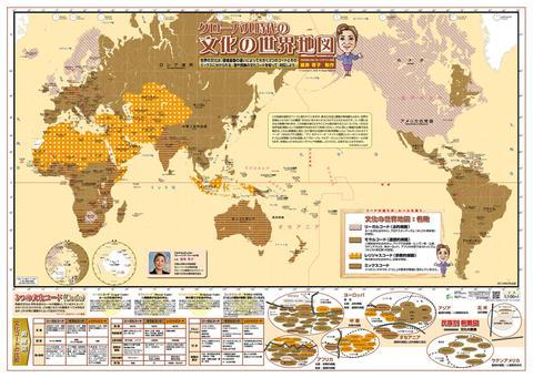 渥美 育子 『グローバル時代の「文化の世界地図」』(標準版)世界地図&解説冊子セット【日本語】