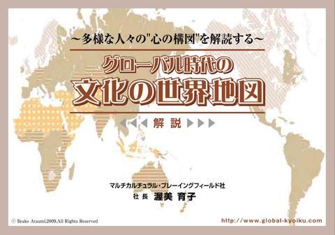 渥美 育子 『グローバル時代の「文化の世界地図」』(標準版)解説冊子【日本語】