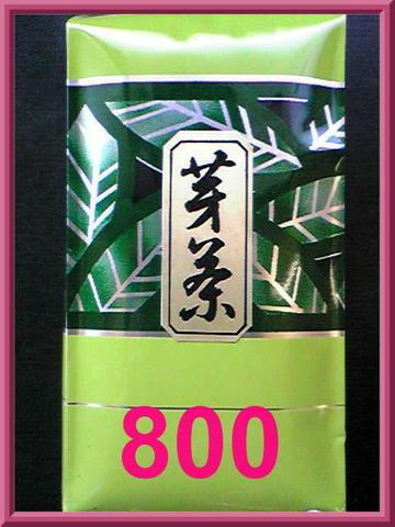 茶師文男の【芽800】