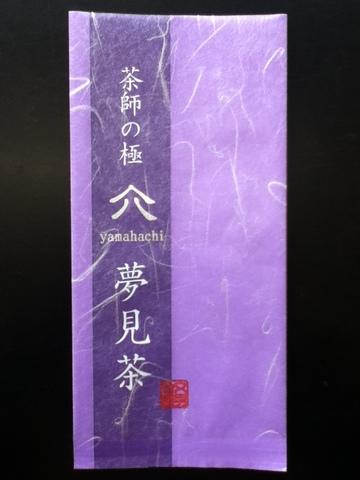 【茶師の極 夢見茶】100g