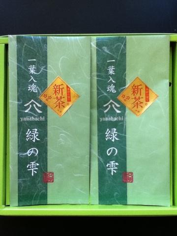 セット箱代(100g×2袋)