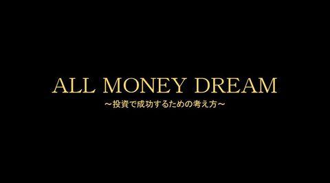 ALL MONEY DREAM ~投資で成功するための考え方~