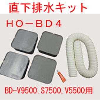 洗濯機 直下排水キット HO-BD4